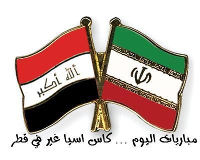 مباراة العراق وإيران