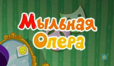 Мыльная опера