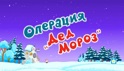Операция Дед Мороз