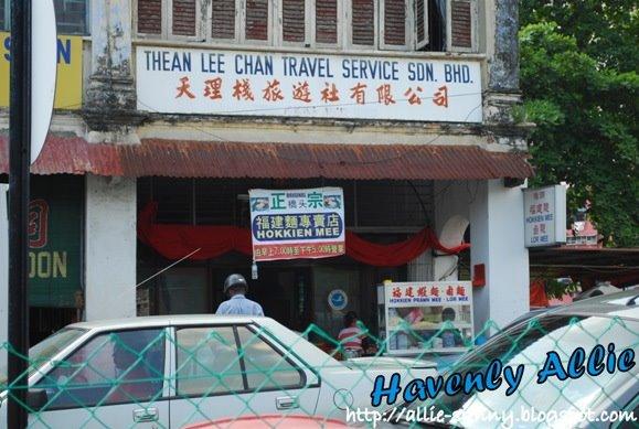Xia Bui Hokkien Mee Stall