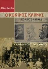 ΒΛΑΣΗΣ ΑΓΤΖΙΔΗΣ:Ο ΚΟΚΙΝΟΣ ΚΑΠΝΑΣ ΚΑΙ ΟΙ ΕΛΛΗΝΕΣ ΤΟΥ ΚΑΥΚΑΣΟΥ (1932-1937)