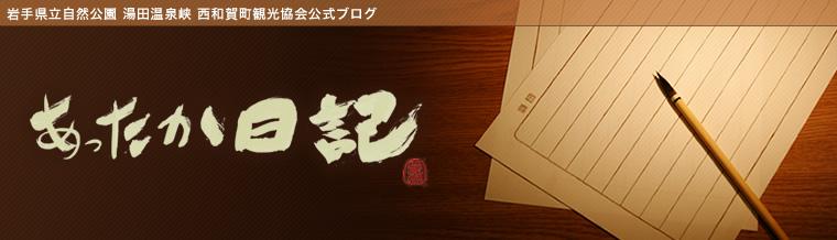 西和賀町観光協会 あったか日記