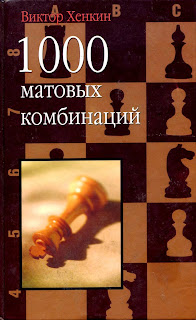1000 Mate Combinations (2003, russian) - Viktor Henkin