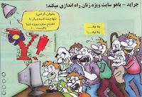 استقبال ايرانيها از تاسيس سايت ويژه زنان توسط ياهو