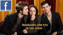 הדף שלנו בפייסבוק!לחצו על התמונה לכניסה.
