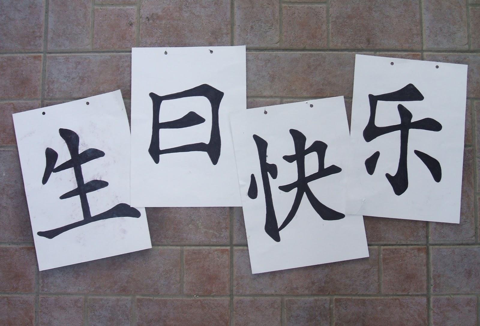happy birthday chinese