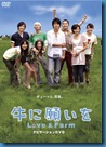 [J-Series] Love & Farm หรรษารักบ้านไร่ [พากย์ไทย]