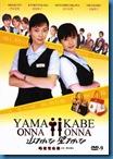 [J-Series] Yama Onna Kabe Onna สาวอกภูเขาไฟกับสาวอกไข่ดาว [พากย์ไทย]