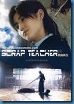 [J-Series] Scrap Teacher (Feat.chinen, nakajima, yamada, arioka) [ซับไทย]