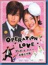 [J-Series] Operation Love ย้อนเวลาไปหารัก [พากย์ไทย]