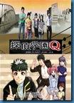 [J-Series] Tantei Gakuen Q โรงเรียนนักสืบคิว [พากย์ไทย]