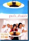 [J-Series]The Queen of Lunch - สูตรรัก ข้าวห่อไข่ [พากย์ไทย+ซับไทย]