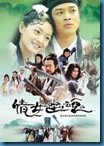 [H&T-Series] Qian Nu You Hun 2003 - A Chinese Ghost Story โปเยโปโลเย [Soundtrack พากย์ไทย]