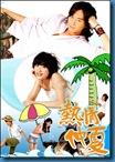 [H&T-Series] Summer x Summer ร้อนนักรักซะเลย [Soundtrack พากย์ไทย]