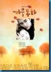 [K-Series] Autumn In My Heart รักนี้ชั่วนิรันดร์ [Soundtrack พากย์ไทย]