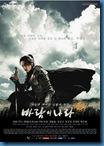 [K-Series] The Kingdom of The Wind มูยุล มหาบุรุษพิชิตแผ่นดิน [Soundtrack บรรยายไทย]