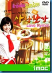 [K-Series] Love Hymn ตำรับรัก รสอร่อย [Soundtrack พากย์ไทย]