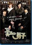 [K-Series] Boys over Flowers (F4) รักฉบับใหม่หัวใจ 4 ดวง [Soundtrack พากย์ไทย]