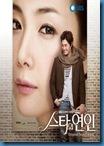 [K-Series] Star's Lover [Soundtrack บรรยายไทย]
