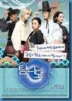 [K-Series] Tamra, The Island [Soundtrack บรรยายไทย]