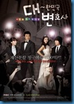 [K-Series] The Lawyers of Korea เกมรัก เกมพิพากษา [Soundtrack พากย์ไทย]