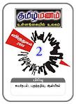 தமிழ்மணம் விருது 2008 !