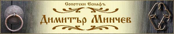 Сопотски Еснафъ-Димитър Минчев-галерия