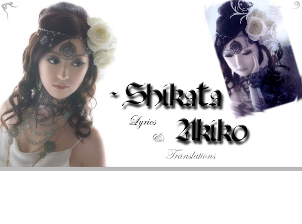 Shikata Akiko Lyrics and Translations