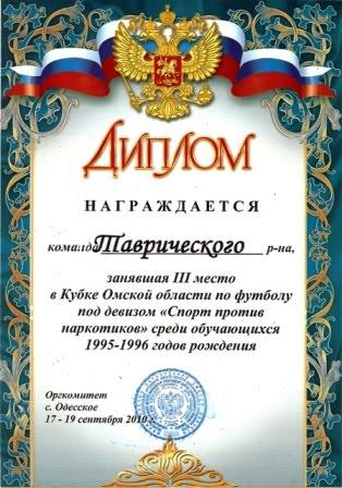 КУБОК ОБЛАСТИ. Одесса - 2010.