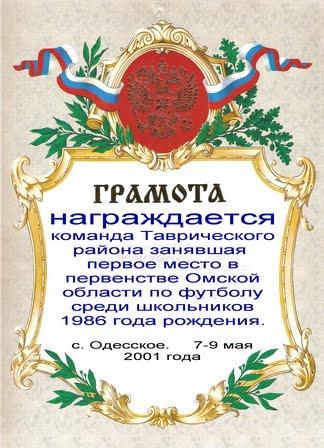 ПЕРВЕНСТВО ОБЛАСТИ. Одесса - 2001.
