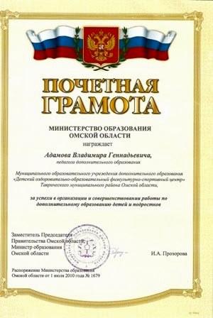 Личная. Министерство образования Омской области. 2010.