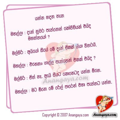 Funny Sinhala Jokes
