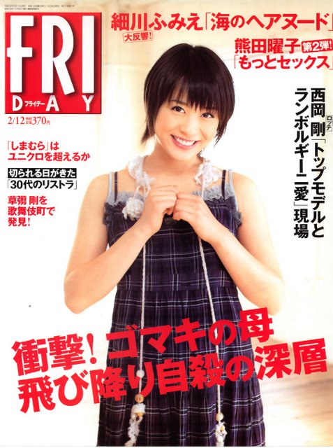Friday Magazine [2010.02.12]