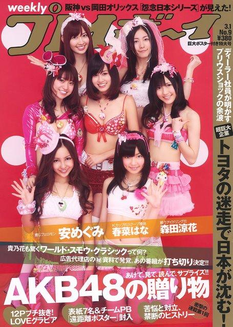 WPB Magazine No.09 [2010]