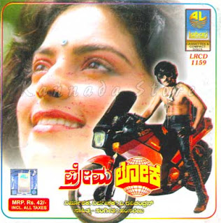 Premaloka movie