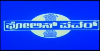 Police Power (1995) - Kannada Movie