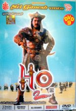 H20 (2002) - Kannada Movie