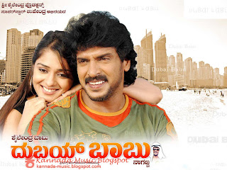 Dubai Babu (2009 - movie_langauge) - Upendra, Nikita