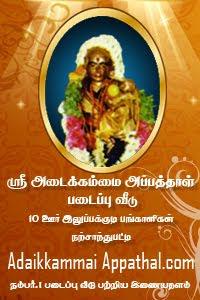 Sri Adaikkammai Appathal Padaipu Veedu