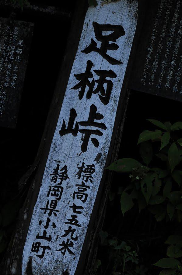 [富士山登頂924_DSC0985.jpg]