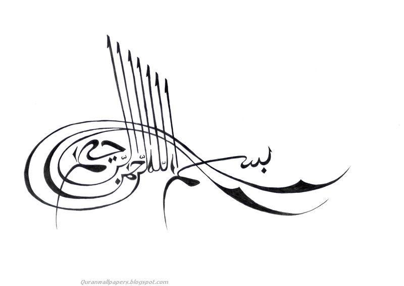 Bismillah Wallpapers Pictures Pics Images