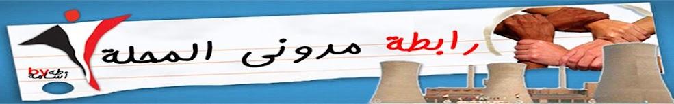 رابطة مدونى المحلة