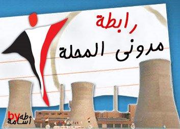 شعار الرابطة