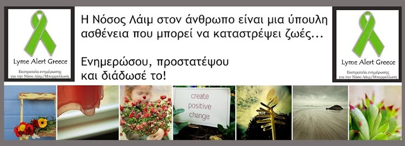 Lyme Alert Greece