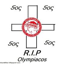 Αναπαυσου εν ειρηνη Ολυμπιακε