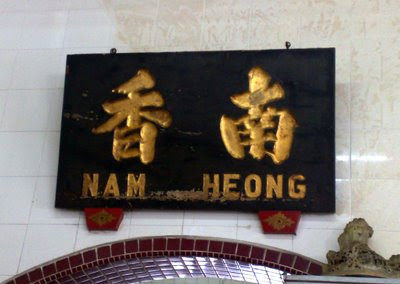 nam heong billboard