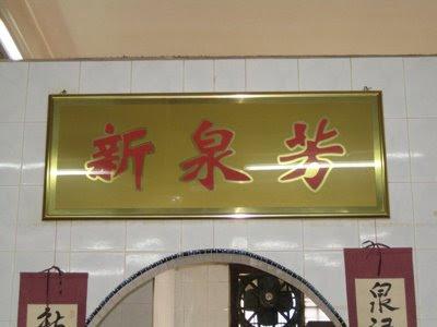 Xin Quan Fang 新泉芳