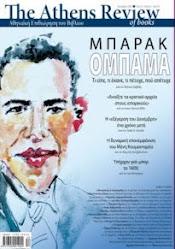Αθηναϊκή Επιθεώρηση Βιβλίου