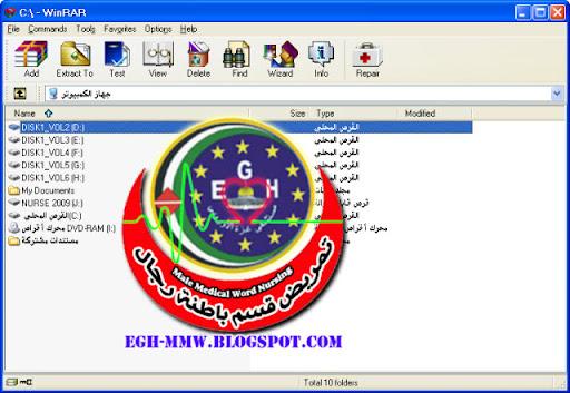 برنامج | WinRAR 4.01 WinRAR