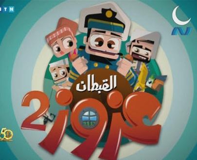القبطان عزوز 2 الحلقة 26 فنجان عايدة